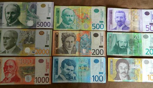 セルビアの紙幣