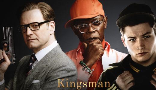 期待していなかった分、面白かった『Kingsman』