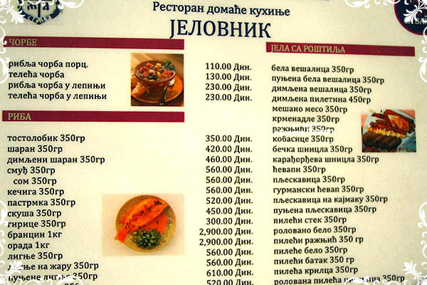【セルビア料理1】飲み物・前菜