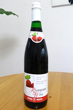 ラズベリーワイン