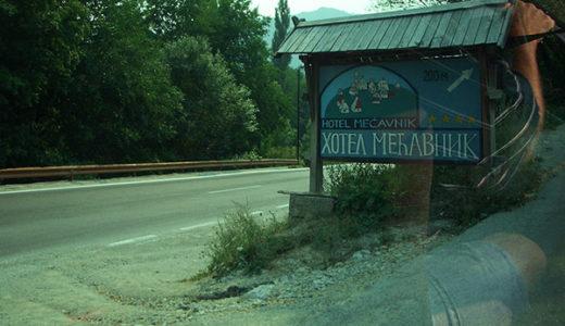 A.O氏のセルビア旅行記 (3) ~モクラ・ゴラ&聖ヨヴァン教会