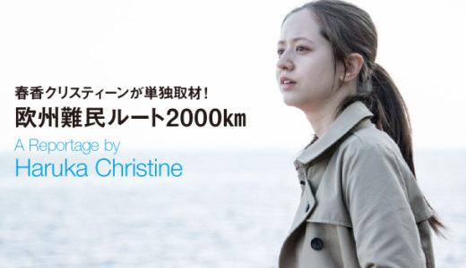 春香クリスティーンさんによる難民レポート ~ 3月21日(月)放送!