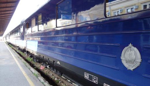 チトー特別車両で行くベオグラード~バル(モンテネグロ)の旅