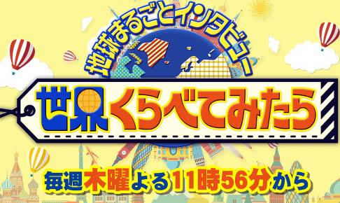 【TBS】テッペン!「世界くらべてみたら」放送のお知らせ