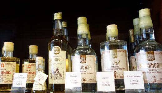 【セルビアのお土産】修道院で作ったワインやラキヤ、蜂蜜のお店