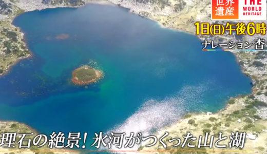 TBS 世界遺産 ~ ブルガリア ピリン国立公園 放送のお知らせ
