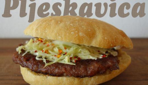 【セルビア料理のレシピ・動画】ピェスカビツァの作り方(Pljeskavica)