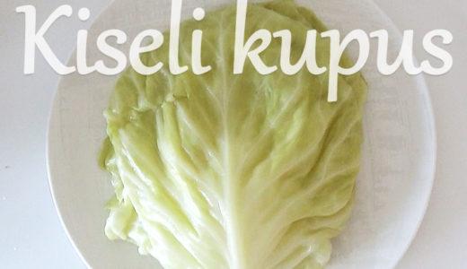 【セルビア料理のレシピ・動画】簡易キセリクープスの作り方(Kiseli kupus)
