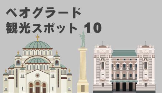 【絶対に行きたい!】ベオグラード観光 10選